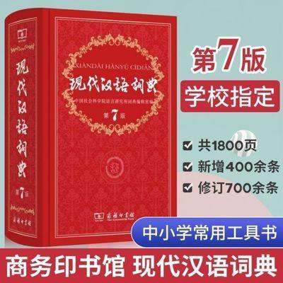 正版现代汉语词典第七版最新版古汉语词典第二版小学初高中工具书