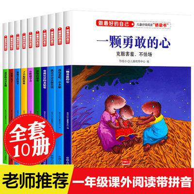 做最好的自己全10册注音版 儿童情绪管理绘本 0-3-6岁