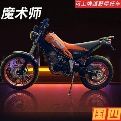 全新魔术师250摩托车越野摩托车大越野高赛摩山地林道攀爬/可上牌
