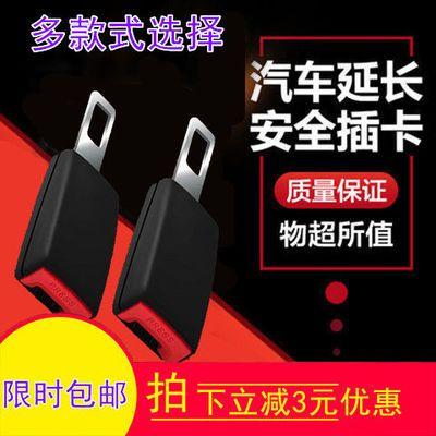 汽车安全带�c片安全带抠头延长限位器插带安全车带卡口插头通用型