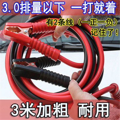 酷派鑫汽车电瓶线搭火线连接线 加粗搭电线打火线过江龙电瓶夹子