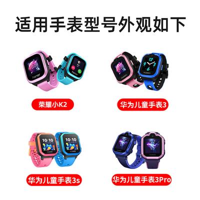 华为儿童电话手表3pro表带3s荣耀小k2吊坠3x硅胶保护套原装替换带