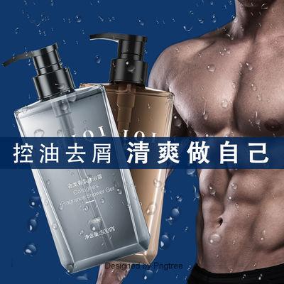 正品男士沐浴露洗发水组合套装古龙香水控油保湿持久留香沫浴乳液
