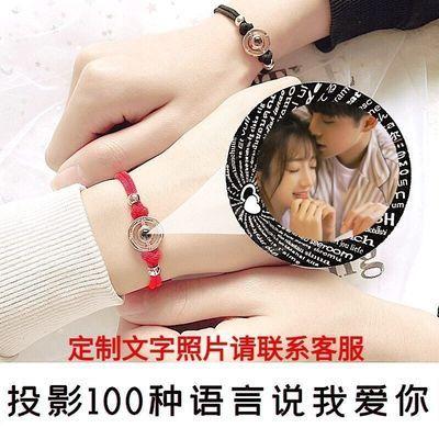 定制照片刻字情侣手链纯银投影100种语言我爱你手链情人节礼物