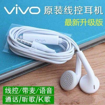 vivo原装耳机x20 x21 x9 x6 y97 y85 y66 y67通用线控带麦耳机线