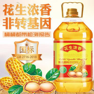花生油浓香油非转基因食用油家用植物调和油正品粮油桶装特价批发