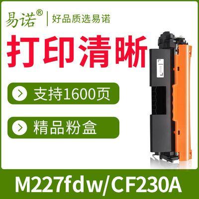 兼容 惠普M227FDW硒鼓M227FDN M203DW墨盒CF230A粉盒HP30A CF232A