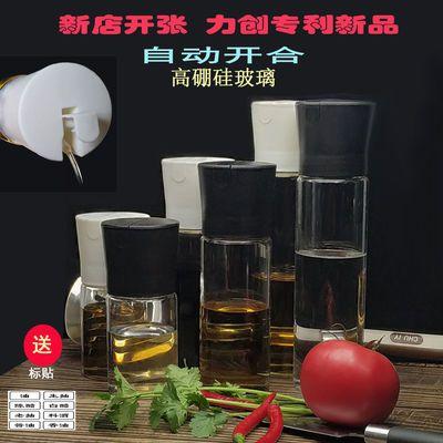 厨房用品油壶油瓶玻璃瓶调料瓶高硼硅玻璃自动开盖开合耐高温油罐