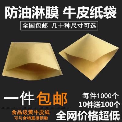 子牛皮三角包子锅盔烧饼煎饼烧烤肉夹馍防油纸袋油炸小吃打包袋