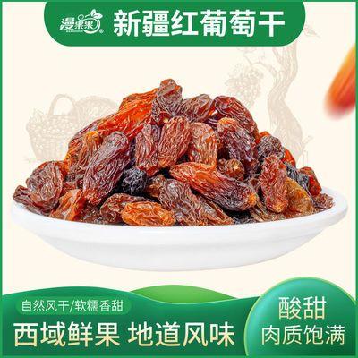 新疆特产吐鲁番红葡萄干无核提子红干果香妃休闲食品包邮孕妇零食