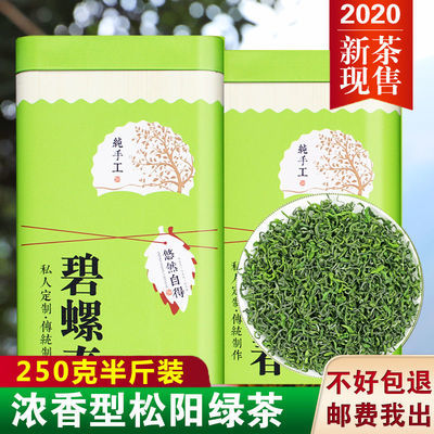 碧螺春(超量半斤装)绿茶茶叶明前一级花果香茶浓香型绿茶125克装
