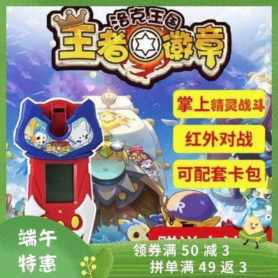 2019新梦龙洛克王国赛尔号游戏机掌机黑白儿童玩具插卡洛克徽章机