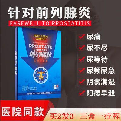 前列腺贴尿急尿频增生肥大潮湿中药尿不尽尿分叉尿等待前列腺灸贴