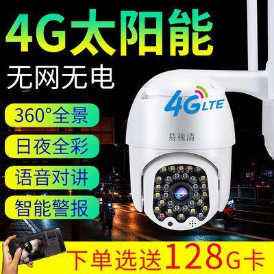 太阳能4G无需网络监控器室外高清夜视家用无线wifi摄像头手机远程