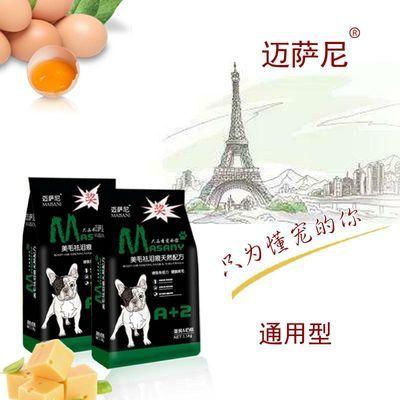 狗粮通用型成犬幼犬博美泰迪金毛法牛贵宾小型犬大型犬1斤5斤10斤