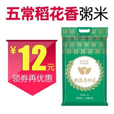 【掌中禾】五常稻花香粥米10斤 东北大米粥米5kg宝宝粥米新胚芽米