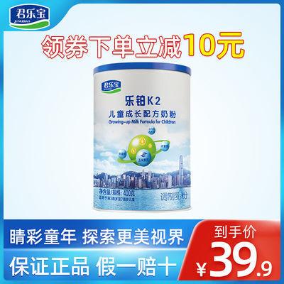 君乐宝乐铂K2儿童 学生 奶粉 3-7周岁 桶装400g*1罐[保正品]