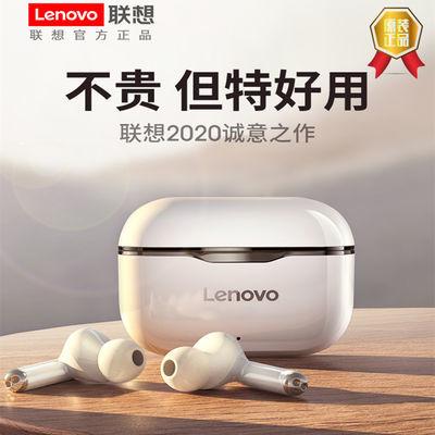 联想LP1无线蓝牙耳机适用苹果华为安卓手机通用三代小型超长续航