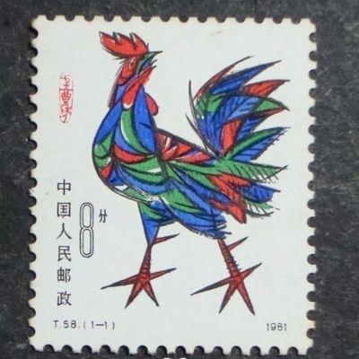 限时包邮首轮新中国邮政第一轮邮票生肖收藏单张全新全品T58鸡