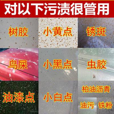FASHIONEARTH汽车用强力去污洗车液漆面车身玻璃除柏油飞漆树胶油