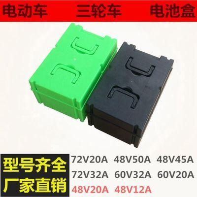 电动车电池盒子手提塑料外壳电瓶壳子电池箱加厚锂电瓶外壳60v