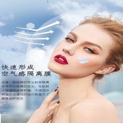 BLEUNUIT深蓝 彩妆 水润活肤修颜隔离霜打底妆前乳女补水保湿正品