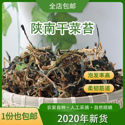 农家自制干货菜心干陕西安康特产青菜干脱水蔬菜干菜心干菜苔