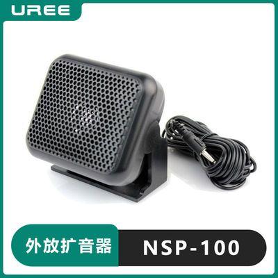 UREE船用NSP-100甚高频车载对讲机外接喇叭车载电台扩音器小音箱