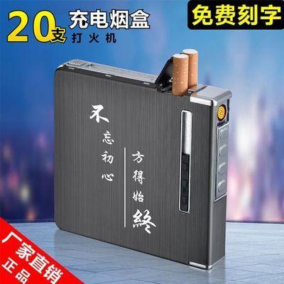 20支装自动弹烟盒充电打火机创意 个性 潮便携式菸盒定制刻字男礼