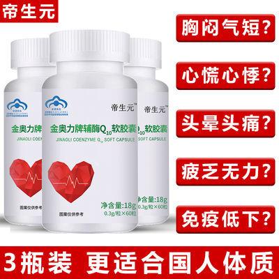 发3瓶】辅酶Q10软胶囊国产保护心脏保健品增强免疫力q10心肌缺血