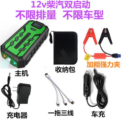 汽车应急启动电源 12v移动电源多功能汽车载便携电瓶充电宝启动器