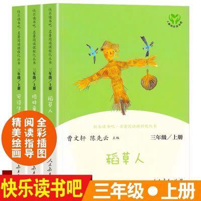 快乐读书吧三年级上册全套三本稻草人安徒生童话格林童话人教版