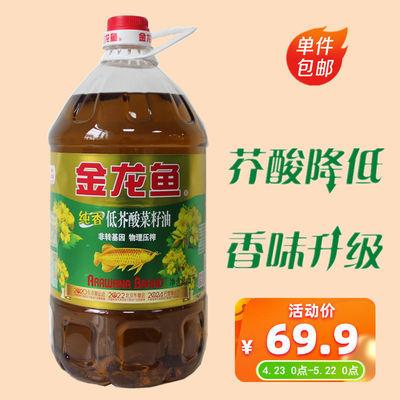 【金龙鱼低芥酸5L】纯香菜籽油非转基因压榨食用油菜油香油炒菜