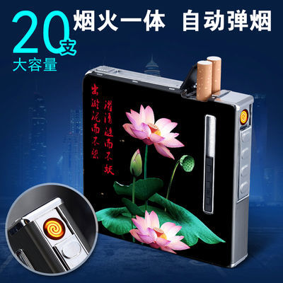 充电烟盒20支装超薄创意男便携自动弹盖创意刻字带充电充气打火机