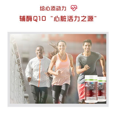 500mg/粒辅酶Q10天然维生素E软胶囊心脑血管保护心脏增强免疫力