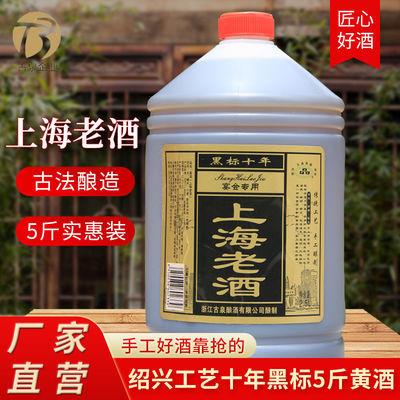 绍兴手工冬酿花雕酒十年陈黄酒5斤上海老酒壶装黄酒炒菜自饮包邮