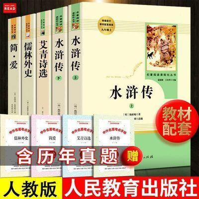 艾青诗选水浒传简爱儒林外史人教版课外阅读书