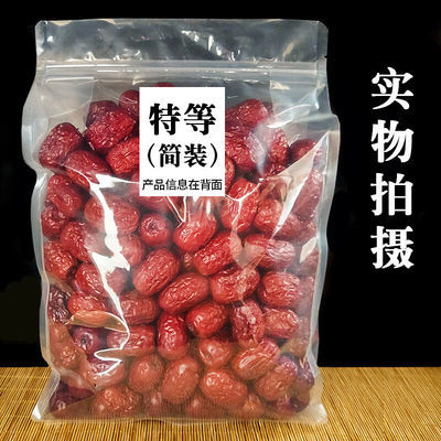 特等灰枣2斤1斤新灰枣新疆红枣免洗干果零食特产级特级灰枣1000g