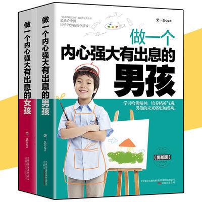 优秀男孩女孩 做一个内心强大有出息的男孩女孩 教育孩子的书