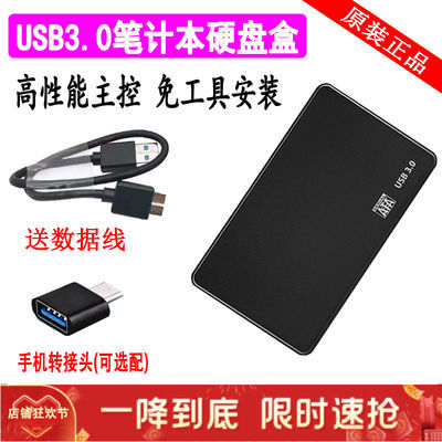 厂家直销笔记本移动硬盘盒2.5寸USB3.0盒SATA串口通用IDE并口2.0