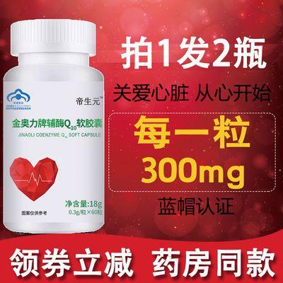 49.9三瓶【保护心脏】辅酶q10软胶囊国产保健品增强免疫力