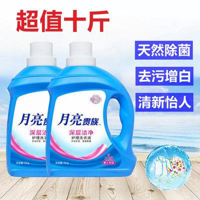薰衣草香氛洗衣液持久留香深层洁净机洗杀菌去污亮白批发特价家用