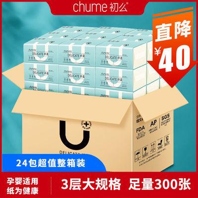 初么竹浆卫生纸整箱批发家用卷纸抽纸巾厨房用多规格8/18/24包
