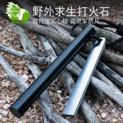 打火石 打火棒 火石镁棒防水荒野求生野外生存装备点火器户外取火