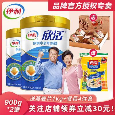 伊利中老年高钙奶粉900克*2罐装 成人老人营养早餐无蔗糖奶粉冲饮