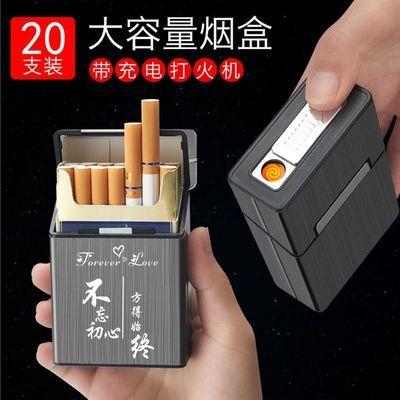 烟盒打火机一体充电防风20支装整包烟软硬通用创意磁铁翻盖个性男