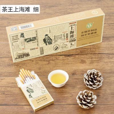 茶王上海滩白茶茶叶烟点燃型薄荷香味细长支男女士茶叶烟