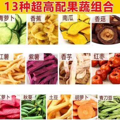 综合混合果蔬脆片网红儿童孕妇零食果蔬干蔬菜干食品水果干即食