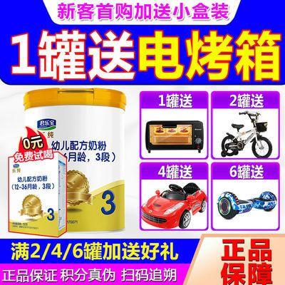 【正品】君乐宝乐纯3段婴幼儿配方奶粉罐装800g三段牛奶粉