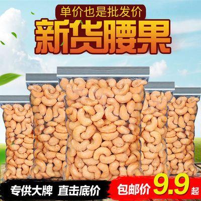 新货腰果仁越南进口炭烧带皮腰果仁原味坚果干果零食袋装特产批发